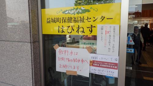 熊本地震-20160419 091.jpg